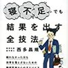 """PDCA日記 / Diary Vol. 440「自民党のノウハウ」/ """"Liberal Democratic Party's know-how"""""""