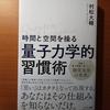 【書評】時間と空間を操る「量子力学的」習慣術 村松大輔 サンマーク出版