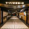ラーメン滑走路 福岡空港 FUK どちらから侵入しますか?