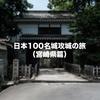 宮崎県内の日本100名城と続日本100名城を制覇してきました!