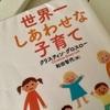 最近読んでいる子育て本「世界一しあわせな子育て」