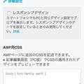 AMPに適用するCSSを設定できるようにしました