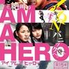 【映画】アイアムアヒーローを考察してみる