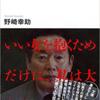 紀州のドン・ファン野崎幸助氏、本望だろうに。