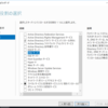 Windows Active Directoryの構成(Windows Server 2019版)