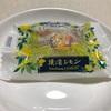 【神奈川みやげ】 横濱レモン (横濱山手 えの木てい)