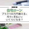 【住宅ローン】10万円が安く感じる会計心理。プラス100万円増えると、月々の支払いはいくらになるのか?