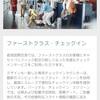 2018旅納め。13000円国際線ファーストクラスの旅(香港キャセイパシフィックラウンジ巡り序章編)