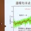 地球温暖化から考えるエネルギーの選択