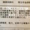 西日本新聞11月7日付「ハローワーク期間業務職員(非正規雇用)」を大きく取り上げる。