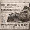 古い新聞広告