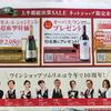 【安うまワイン】独女が信頼するワインショップソムリエの上半期総決算セールでワインまとめ買い