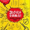 レコード・コレクターズ 増刊 コミック・バンド全員集合!