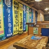 GO TO石垣島③:地元の人にも愛されるオススメの居酒屋さん♡海人居酒屋 源