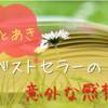 【こんとあき】ベストセラーの意外な感想!