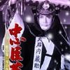(※要点記述あり注意) 松本幸四郎『忠臣蔵 花の巻・雪の巻』松竹版/東宝版