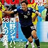 【number】日本代表・香川真司選手のコラムを読んで感じたこと【956号】