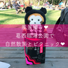 風景撮り♥葛西臨海公園で自然散策とピクニック!