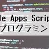 GAS(Google Apps Script)でプログラミング!趣味レベルでちょっとしたことをやりたいときにかなり便利なサービス!