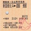 新函館北斗→函館 乗車券・自由席特急券