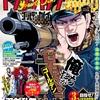 ヤンジャンGOLD vol.3発売!