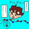 【子育漫画】「天然おパーマ」