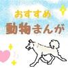わたしのおすすめマンガ2020『動物まんが』2選