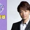 「最後のダンス」井上芳雄さんのが「プレミアムトーク」あさイチ出演で歌唱指導!