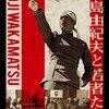 【映画感想】『11.25自決の日 三島由紀夫と若者たち』(2012) / 三島由紀夫x若松孝二