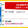 【ハピタス】Looopでんきで10,000ポイント!(9,000ANAマイル)