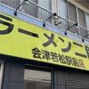 【ラーメン二郎会津若松駅前店】もっとのんびりしたかった〜