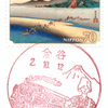 【風景印】金谷郵便局(東海道五十三次切手押印)