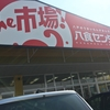 2日目 仙台→八戸