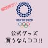 【期間限定】東京オリンピックの公式グッズを買うならここ!オフィシャルショップ新宿西口店に行ってきました。
