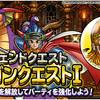 【DQMSL】「レジェンドクエストDQ1」開催!ローラ姫の証が登場!