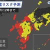 #466 台風10号 九州で停電リスクが非常に高まる
