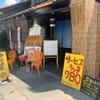 三重県菰野町 無料の混浴!?せせらぎの湯&大盛りの松の屋