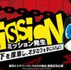 新宿地下を攻略せよ!リアル脱出ゲーム企画「オタカラ探索ミッションに挑め!」