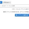 【AWS】お名前.comで購入したドメインにEC2のElastic IPを割り当てる方法