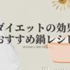 【-16kgの減量可能!鍋ダイエットの効果とおすすめ鍋レシピ】