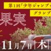 第1回「少年ジャンプ+」超連載グランプリのグランプリ作品が11/7(木)よりジャンプ+にて連載開始!