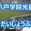 東北編〜高校野球チャンステーマ・応援曲