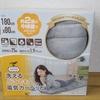 【山善】洗えるどこでも電気カーペット購入しました