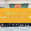吾妻交流センターにてTeens Cafeハロウィンパーティー開催!!