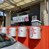 二代目もんごい亭(南区)海老ワンタン麺