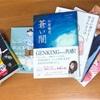 21歳大学生女子オススメの本7冊