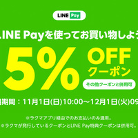 LINE Pay決済で使える5%OFFクーポン配布中