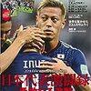 【ロシアW杯】ベルギー vs フランスの感想【ベスト4】
