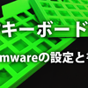 8.QMK Firmwareの設定と書き込み【手配線で自作キーボードを作る講座】