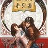 今DSの東京トワイライトバスターズ -禁断の生贄帝都地獄変- GUIDE BOOK 手引き書にとんでもないことが起こっている?